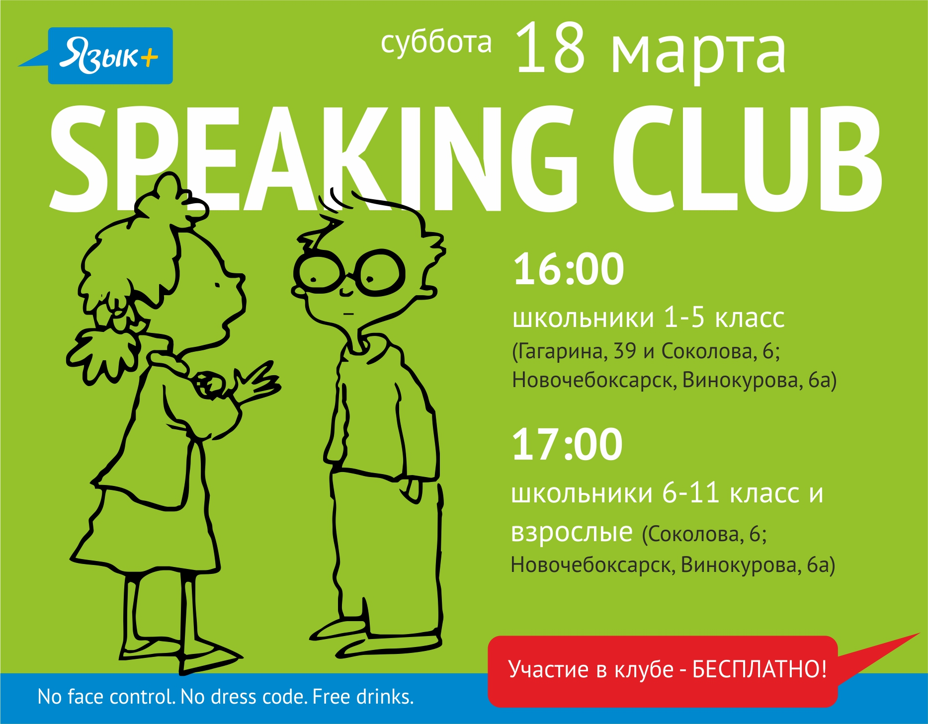 SPEAKING CLUB 18/04/17