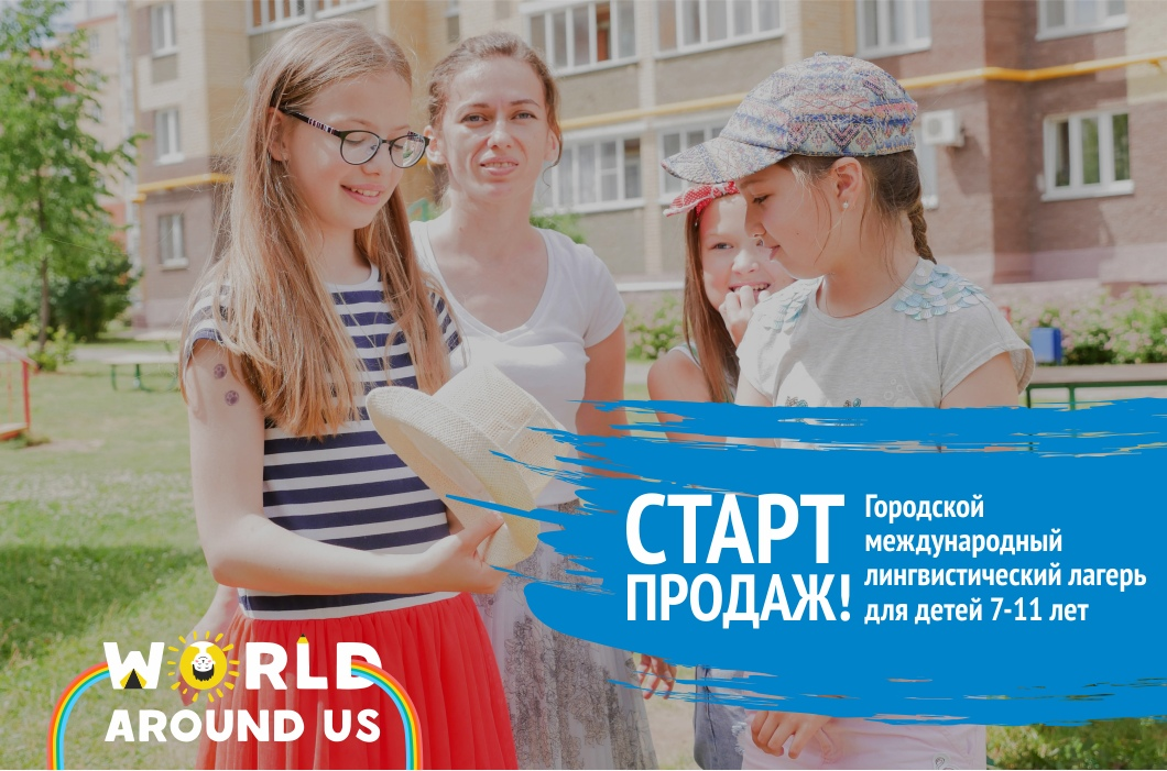 Английский язык летом для детей